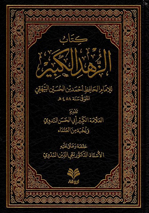 Kitaab al-Zuhd al-Kabeer