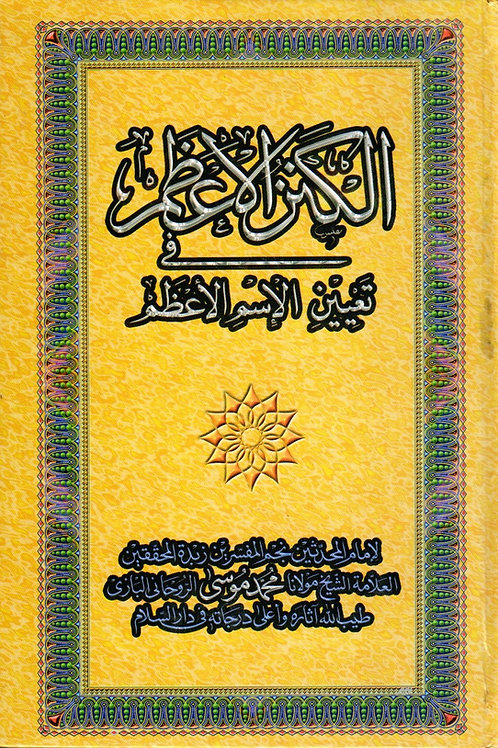 al-Kanz al-Azam fi Tabyeen al-Ism al-Azam