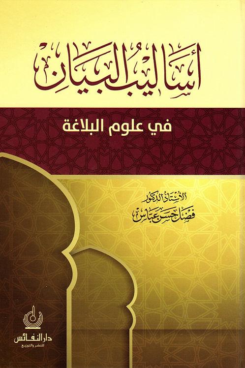 Asaleeb al-Bayaan fi Uloom al-Balagah