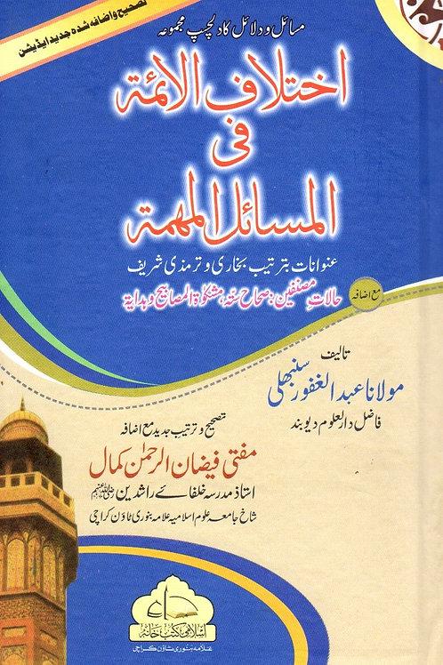 Ikhtilaaf al-A'immah fi al-Masa'il al-Muhimmah