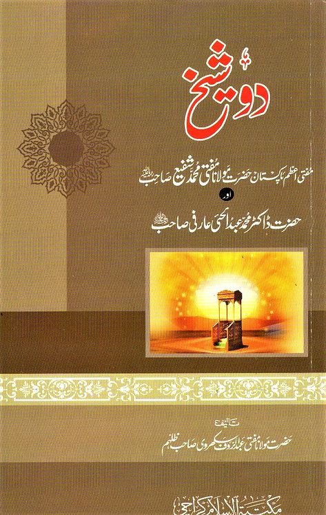 Do Shaykh