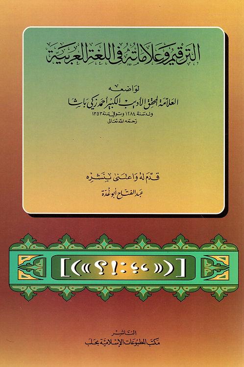 al-Tarqeem wa Alamatuh fi al-Luga al-Arabiyyah