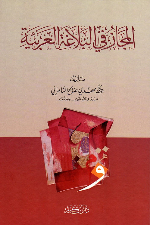 al-Majaaz fi al-Balagah al-Arabiyyah