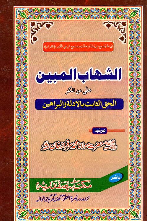 al-Shihab al-Mubin