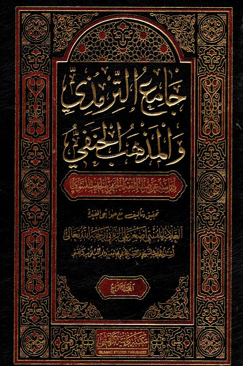 Jami al-Tirmidhi wa al-Madhab al-Hanafi