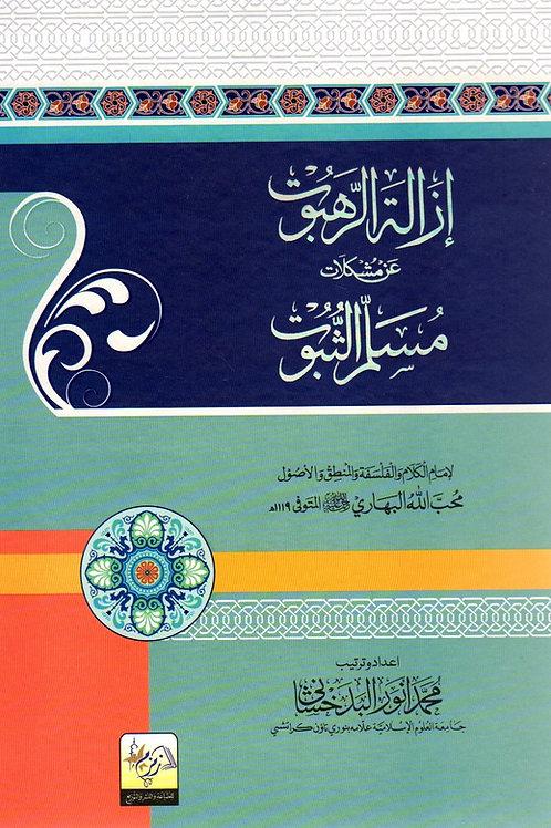 Izalaah al-rahabut an Mushkilat Muslim al-Thabut