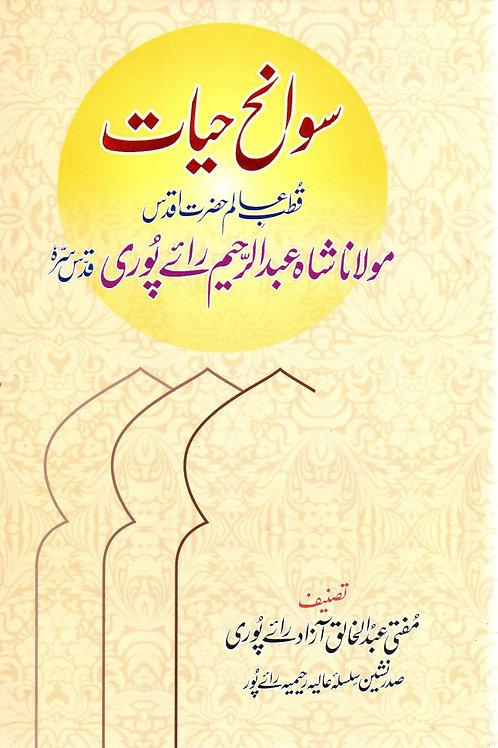 Sawanih Hayat Mawlana Shah Abdur Rahim Raipuri