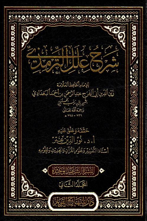 Sharah Ilal al-Tirmidhi