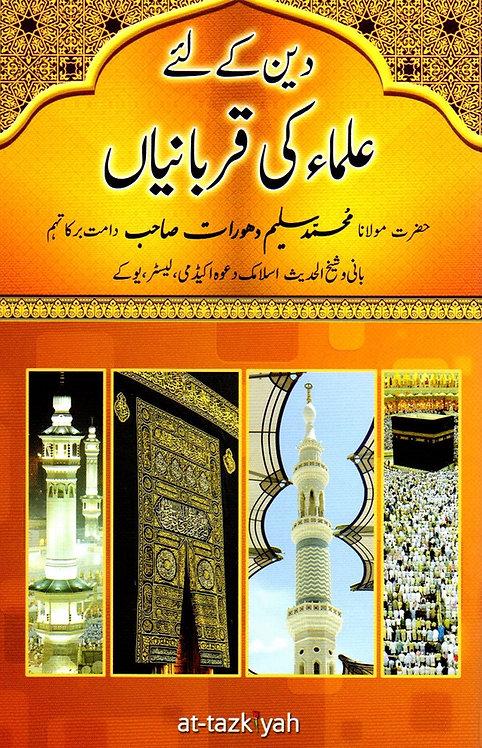 Din ke liye Ulama ki Qurbaniya
