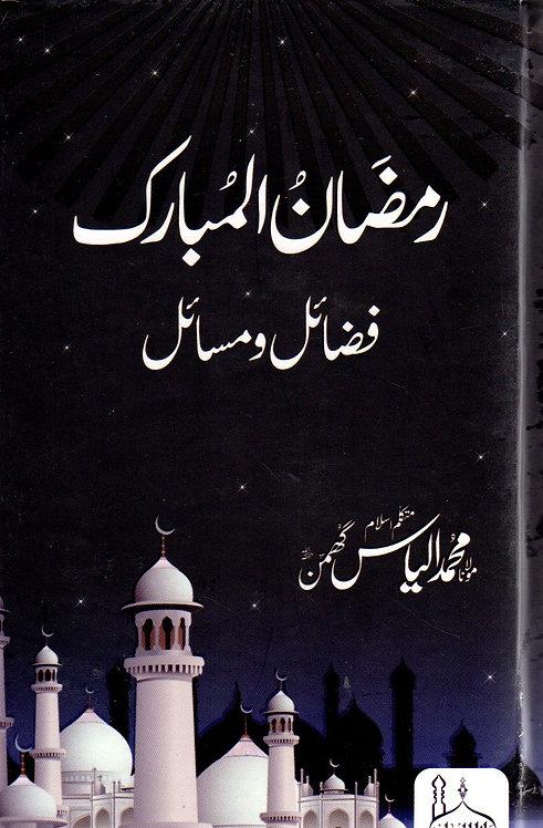 Ramadhan Mubarak Fadhail wa Masail