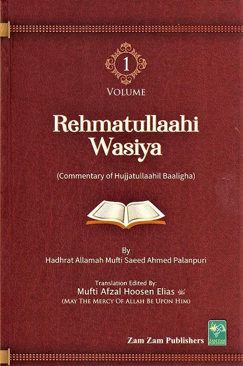 Rehmatullaahi Wasiya