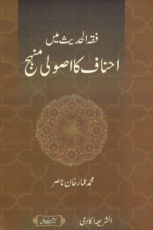 Fiqh al-Hadith me Ahnaf ka Usuli Manhaj