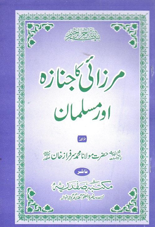 Mirzai ka Janazah awr Musalman