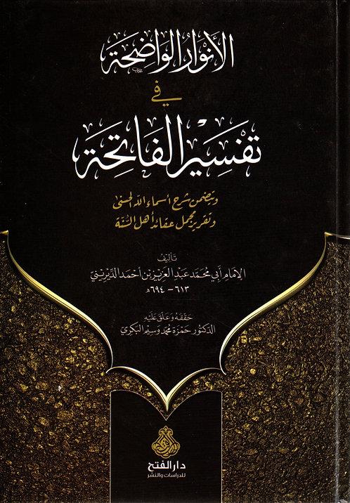 al-Anwaar al-Wadhiha fi Tafseer al-Fatiha