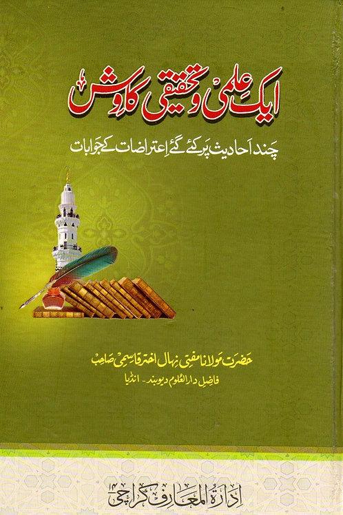 Ek Ilmi wa Tahqiqi Kawish