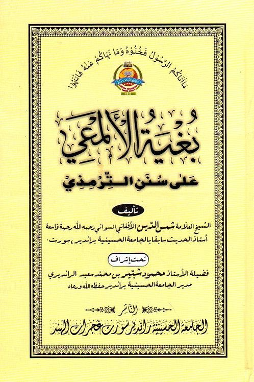 Bugyah al-Alma'i