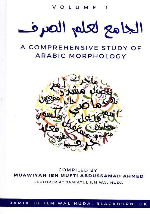 Al-Jami' li-Ilm al-Sarf