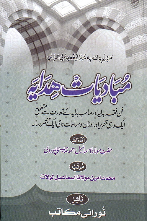 Mubadiyaat Hidayah