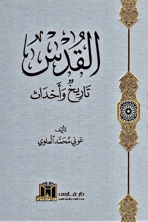 al-Quds Tarikh wa Ahdath