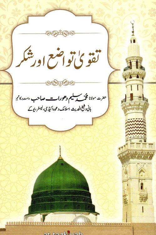 Taqwa, Tawadu awr Shukr