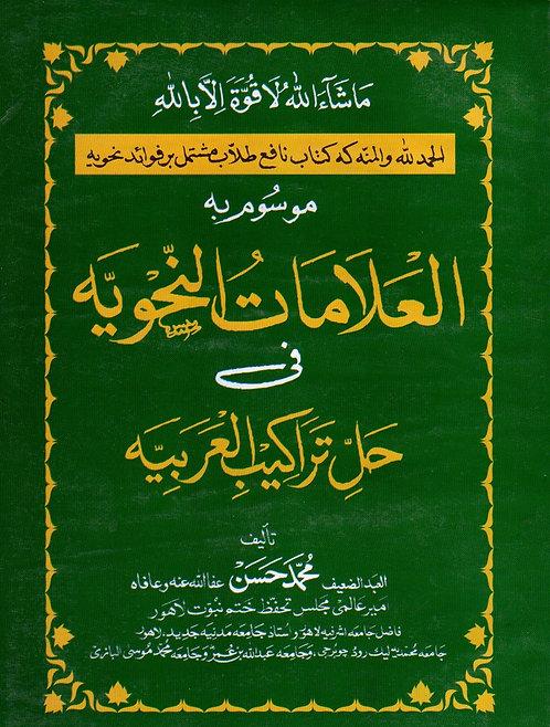 al-Alamaat al-Nahwiyyah