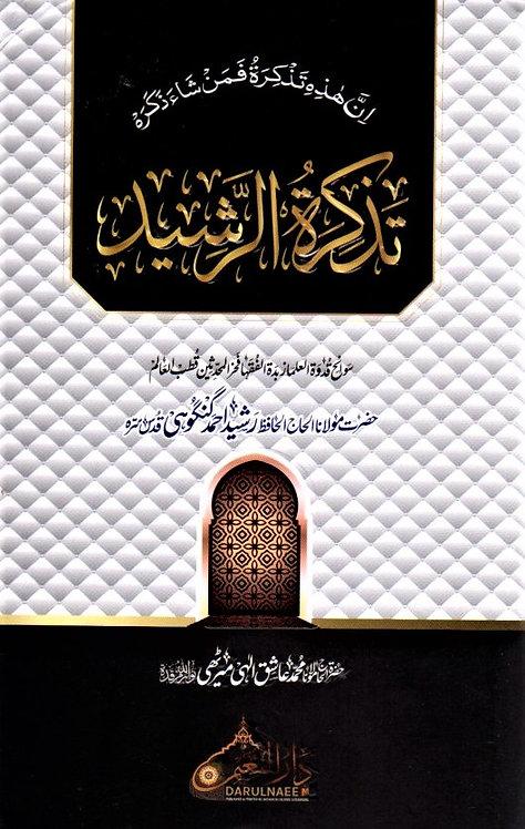 Tazkirah al-Rashid