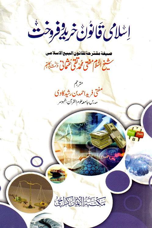 Islami Qanun Kharid Farokht