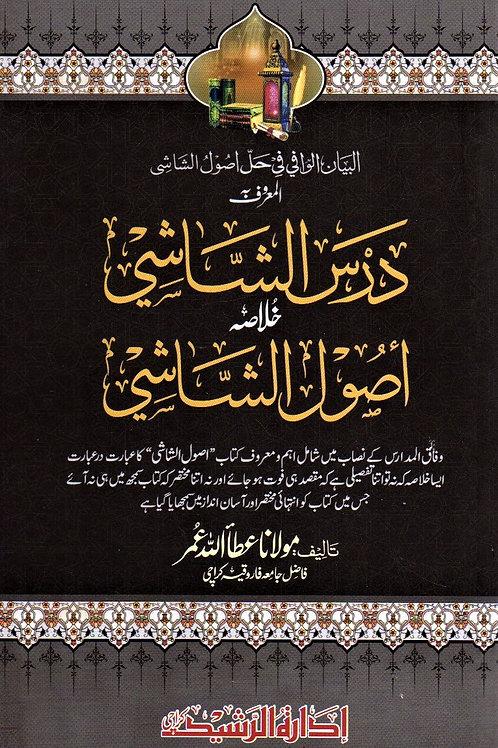 Dars al-Shashi Khulasah Usul al-Shashi