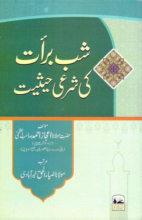 Shabe Bara'at ki Shar'i Haythiyat