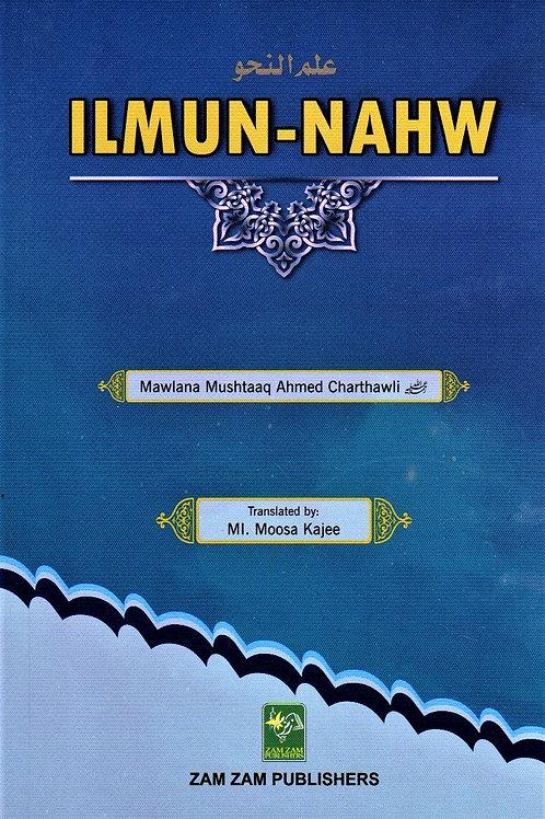Ilmun Nahw