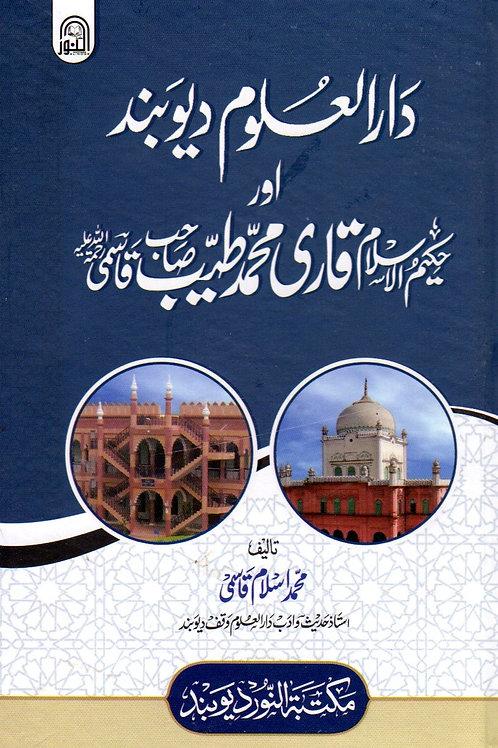 Darul Uloom Deoband awr Qari Tayyib sahib