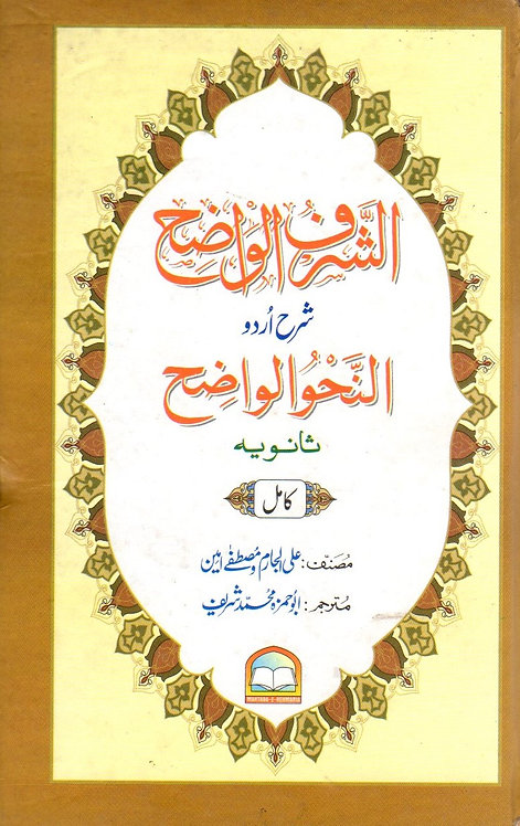 Ashraf al-Wadih Sharah al-Nahw al-Wadih