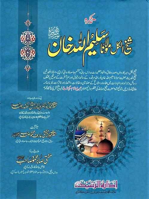 Tazkirah Mawlana Salimullah Khan