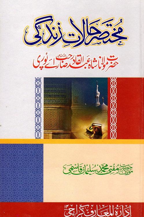 Mukhtasar Halaat Zindagi Mawlana Shah Abdul Qadir Raipuri
