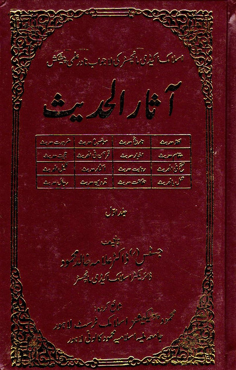 Aathar al-Hadith