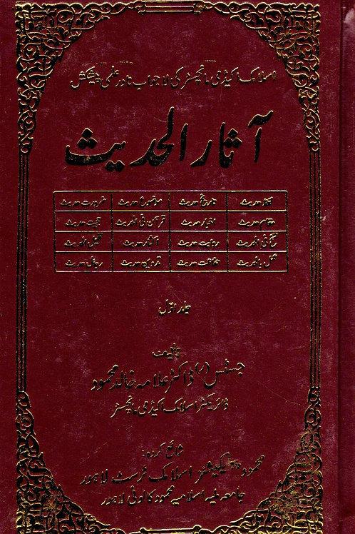 Aathar al-Hadith - آثار الحدیث