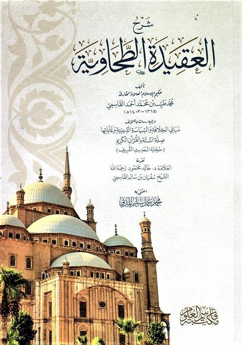 Sharah al-Aqidah al-Tahawiyyah