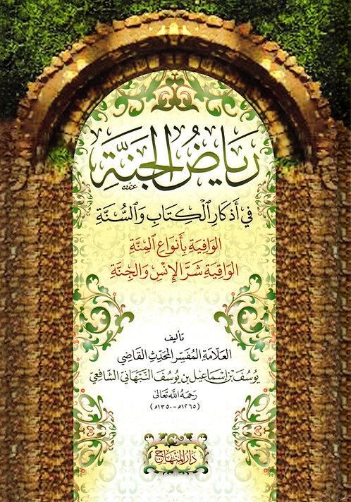 Riyadh al-Jannah fi Adhkaar al-Kitaab al-Sunnah