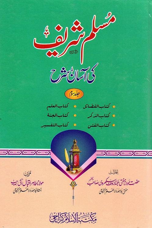 Muslim Sharif ki Asan Sharah