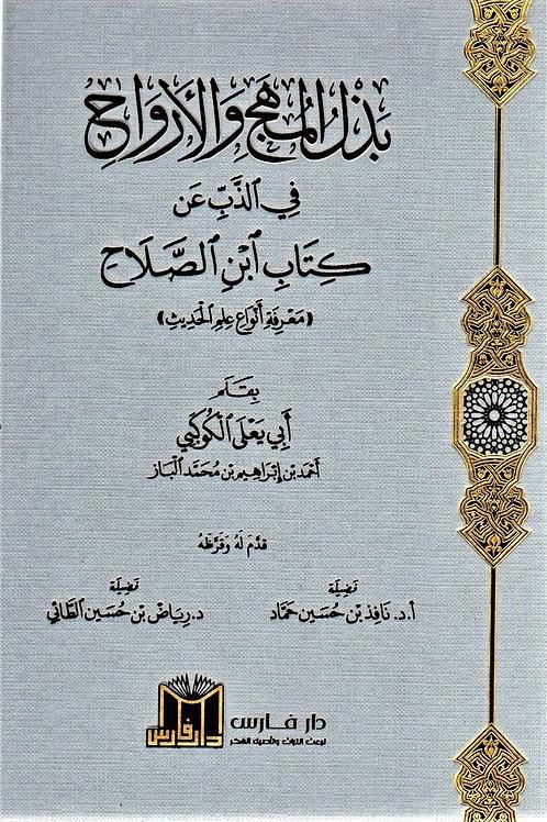 Bazl al-Muhaj wa al-Arwah (Marifah Anwa Ilm Hadith)