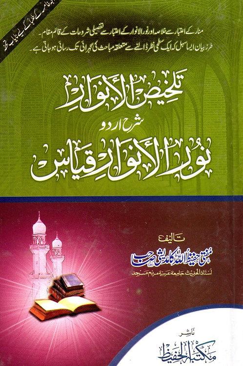 Talkhis al-Anwar Sharah Nur al-Anwar