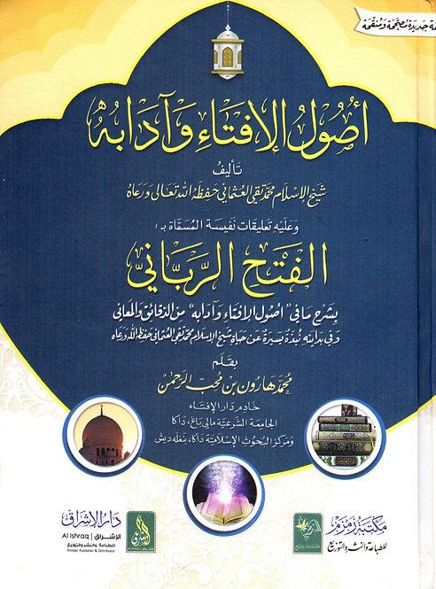 Usul al-Iftaa wa Adabuhu