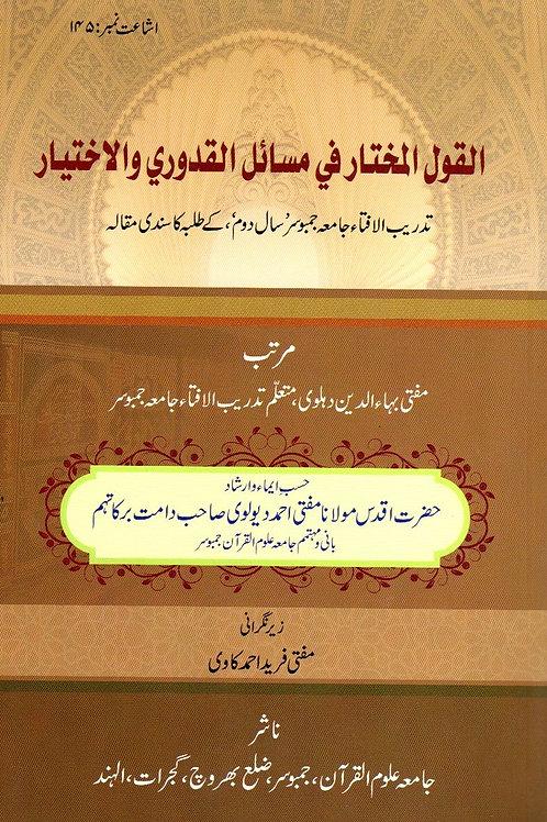 al-Qawl al-Mukhtar fi Masail al-Quduri wa al-Ikhtiyar