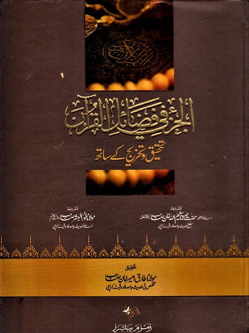 al-Juz Fadha'il al-Quran