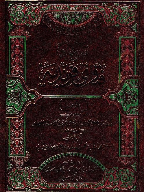 Fatawa Faridiyyah