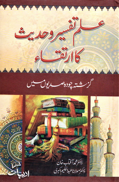 Ilm Tafsir wa Hadith ka Irtiqaa