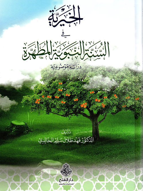 al-Khayriyyah fi al-Sunna al-Nabawiyyah al-Mutahhara