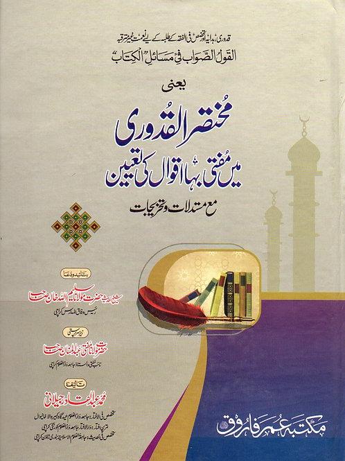 Mukhtasar al-Quduri me Mufta bihi Qawl ki Tayeen
