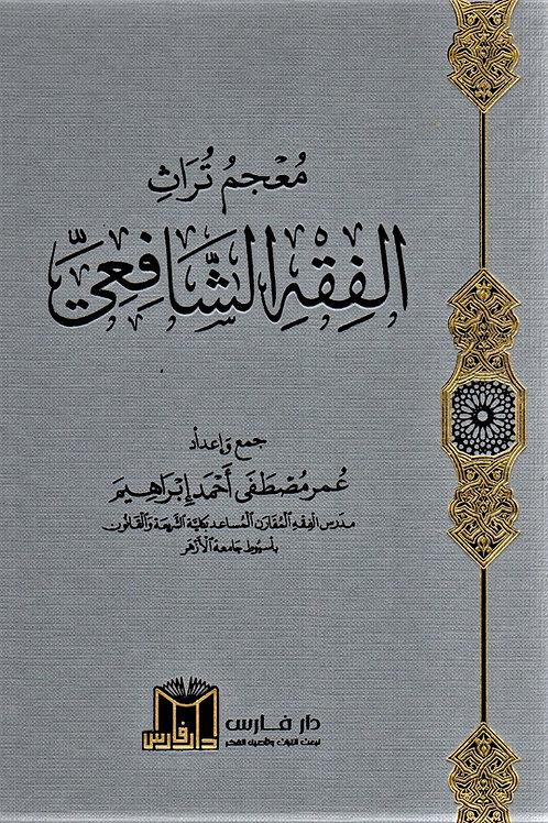 Mujam Turath al-Fiqh al-Shafi