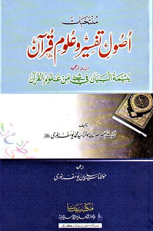 Usul Tafsir was Ulum Quran